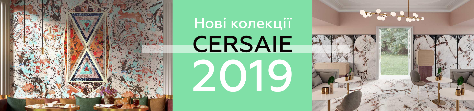 Новинки Cersaie 2019